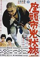 Picture of a movie: Zatoichi The Fugitive