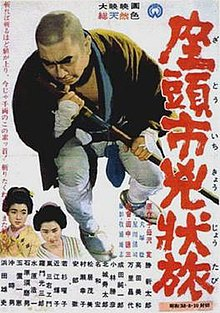 Zatoichi-the-fugitive.jpg