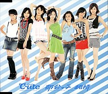 °C-ute Tokaikko Junjō Regular Edition (EPCE-5504) cover.jpg