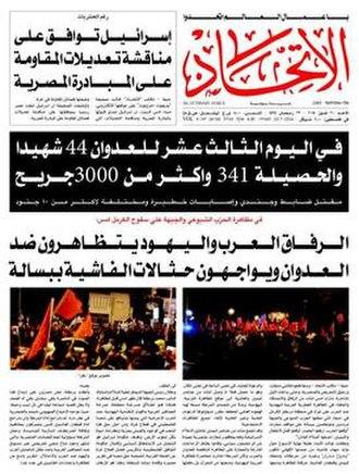 Al-Ittihad (Israeli newspaper) - Image: Al Ittihad