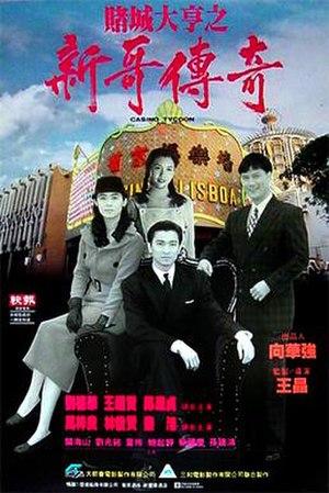 Casino Tycoon (film) - Film poster