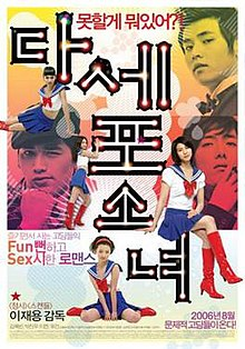 Dasepo Naughty Girls film poster.jpg