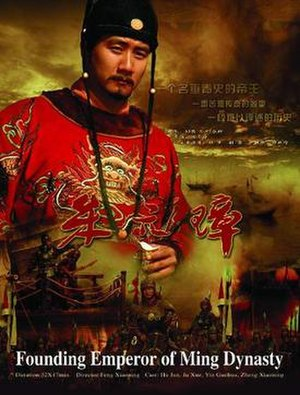 Founding Emperor of Ming Dynasty - DVD cover art
