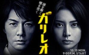 Galileo (TV series) - Image: Galileo Japanese Drama