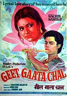 <i>Geet Gaata Chal</i> 1975 Indian film