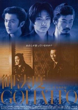 Gohatto - Image: Gohatto 1999 poster