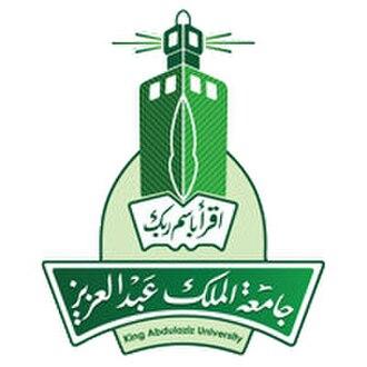 King Abdulaziz University - Image: King Abdulaziz University (emblem)