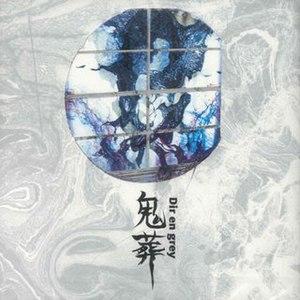 Kisō - Image: Kisou