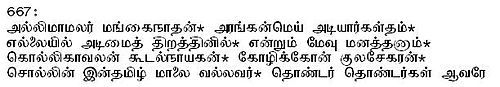 Tamil Paasuram (verse) by Kulashekhara Azhwar on Sri Azhagiya Manavala Perumal in Uraiyoor