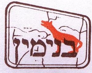 Mateh Binyamin Regional Council - Image: Logo Mate Binyamin