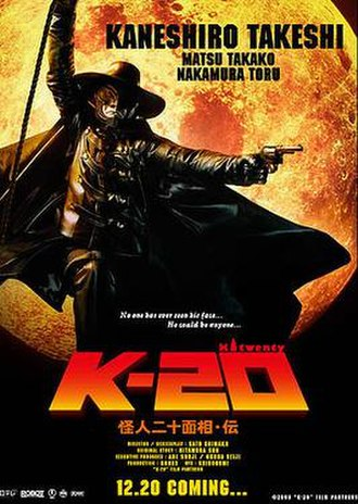 K-20: Legend of the Mask - Official Japanese film poster
