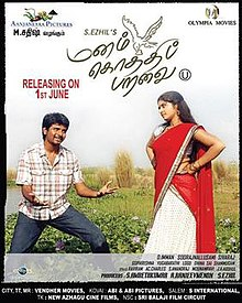 Manam Kothi Paravai Movie
