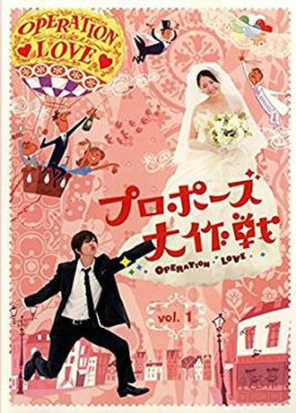 Operation Love - DVD Cover