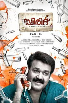 Poster of malayalam film Spirit.jpg