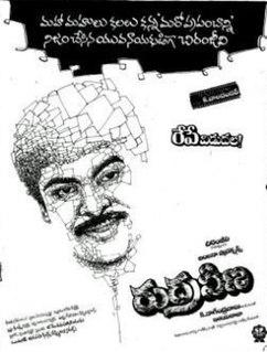 <i>Rudraveena</i> (film) 1988 film directed by K. Balachander