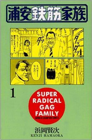 Super Radical Gag Family - Cover of the first Japanese volume