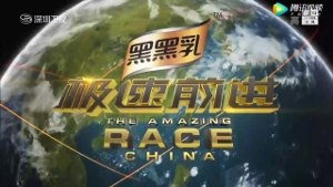 The Amazing Race China 4 - Image: Title card for The Amazing Race China 4