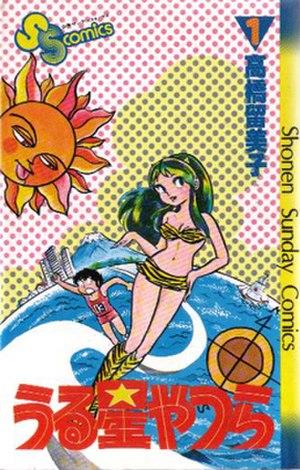 Urusei Yatsura - Image: Urusei Yatsura volume 1 tankobon cover