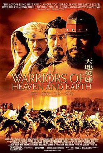 Warriors of Heaven and Earth - U.S. theatrical poster