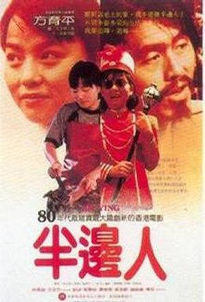 Ah Ying - Image: Ah Ying 1983 film