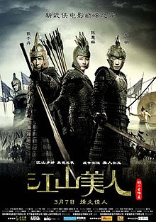 An Empress and the Warriors film poster.jpg