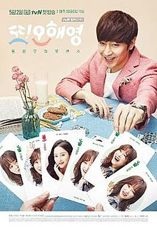 Another Oh Hae-young poster.jpeg
