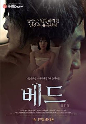 Bed (film) - Image: B.E.D poster