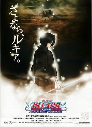 Bleach: Fade to Black - Image: Bleach Fade to Black Cover