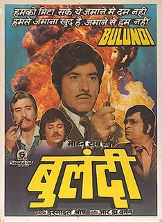 <i>Bulundi</i> 1981 film by Esmayeel Shroff