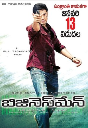 Businessman (film) - Theatrical release poster