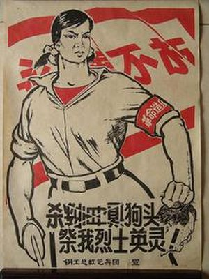 Wuhan incident - Anti-Chen propaganda poster published by the Wuhan Iron and Steel Corporation in 1967.