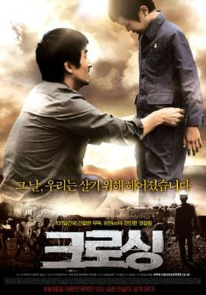 Crossing (2008 film) - Theatrical poster