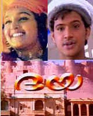 Daya (film) - Image: Daya (film)