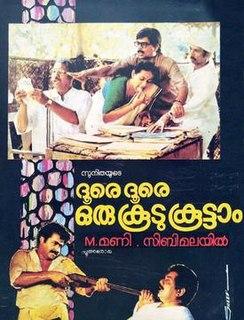 <i>Doore Doore Oru Koodu Koottam</i> 1986 film by Sibi Malayil