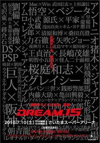 Dream 15 - Image: Dream 15 poster