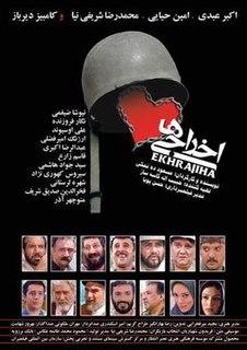 <i>Ekhrajiha</i> 2007 film by Masoud Dehnamaki