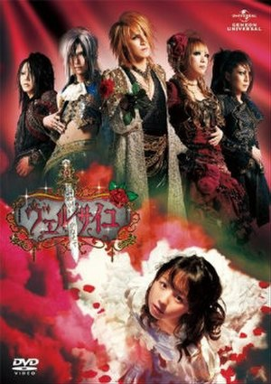 Versailles (band) - Cover of the limited edition Onegai Kanaete Versailles DVD box set, that features the band and Rina Koike.