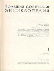 180px GSE 3rd edition 1st volume title Bolsaya Sovetskaya Encyclopaedia about ancient Macedonian ethnicity