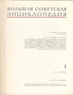 <i>Great Soviet Encyclopedia</i> encyclopedia