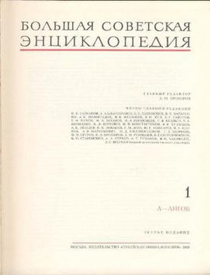 Great Soviet Encyclopedia
