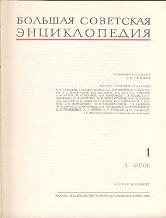 Great Soviet Encyclopedia - Image: GSE 3rd edition 1st volume title