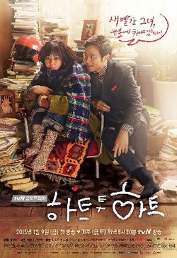 Heart To Heart South Korean Tv Series Wikipedia