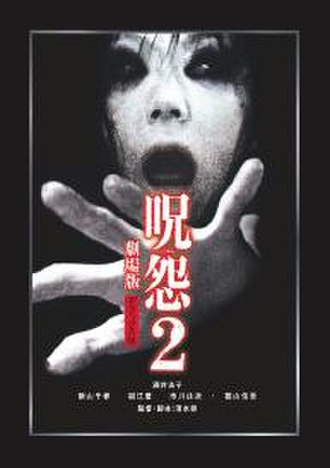 Ju-on: The Grudge 2 - Image: Juon 2 poster