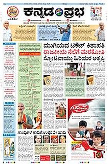 <i>Kannada Prabha</i>