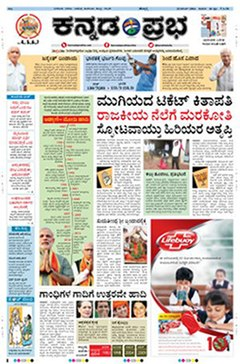 Kannada prabha news paper today online looking dating