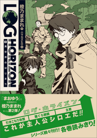 Log Horizon - Cover of the first novel volume featuring main characters (left to right) Akatsuki, Naotsugu and Shiroe