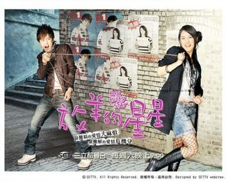 My Lucky Star (TV series) - My Lucky Star promotional poster by SETTV