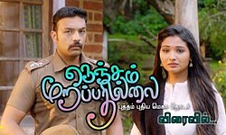 nenjam marappathillai tv series   wikipedia
