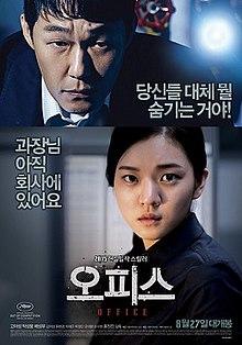 office 2015 south korean film wikipedia