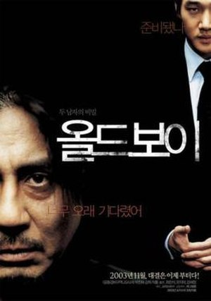 Oldboy (2003 film) - Theatrical release poster